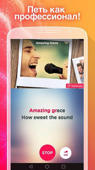 Red Karaoke Sing and Record скриншот 4