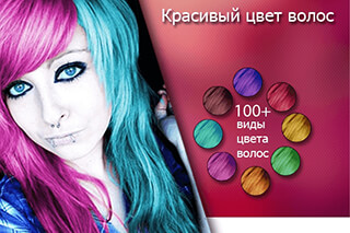 Change Hair and Eye Color скриншот 2