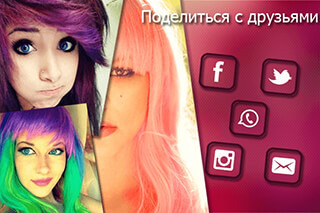 Change Hair and Eye Color скриншот 4