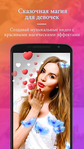 LIKE: Special Effect Music Video Editor скриншот 4