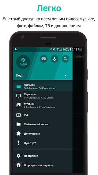 Yatse: Kodi Remote Control and Cast скриншот 3