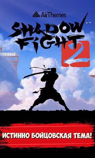 Shadow Fight 2 Theme скриншот 1