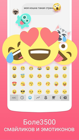 Facemoji Emoji Keyboard: Cute Emoji, Theme, Sticker скриншот 1