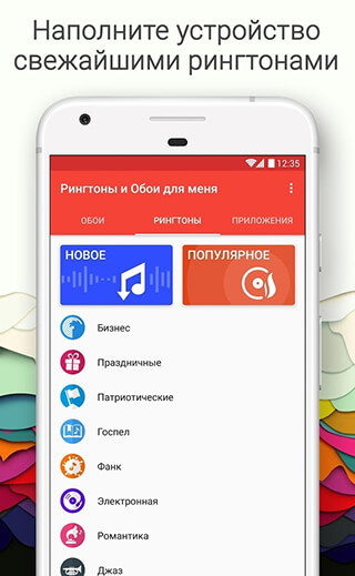 Ringtones and Wallpapers for Me скриншот 1