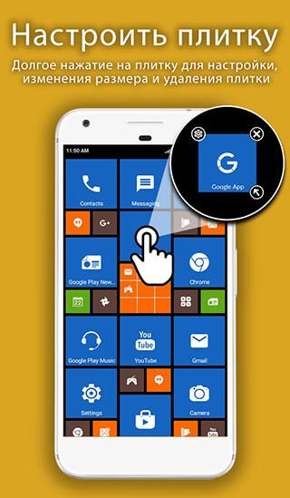 8.1 Metro Look Launcher: Theme, Smart, DIY скриншот 1