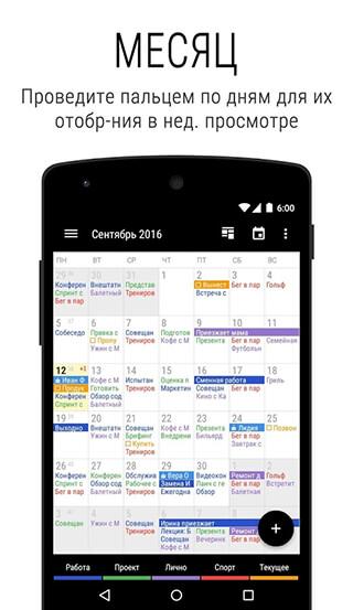 Business Calendar 2 скриншот 1