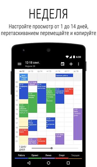 Business Calendar 2 скриншот 2