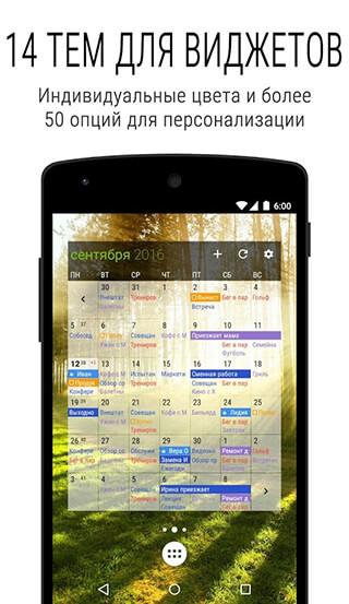 Business Calendar 2 скриншот 4