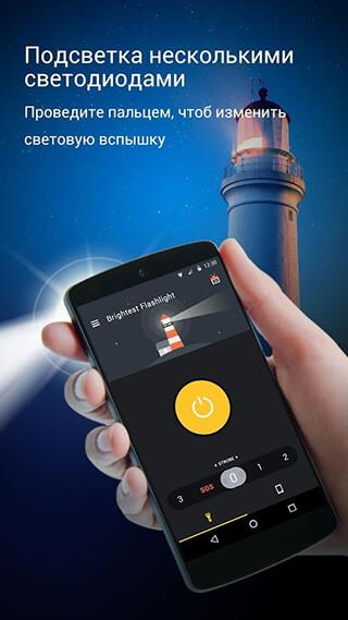 Brightest Flashlight-Multi LED скриншот 1