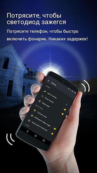 Brightest Flashlight-Multi LED скриншот 2
