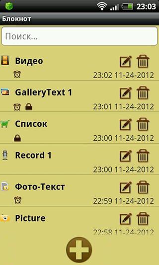 Notepad скриншот 1