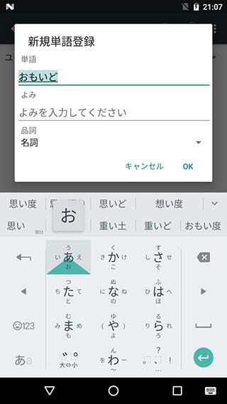 Google Japanese Input скриншот 1