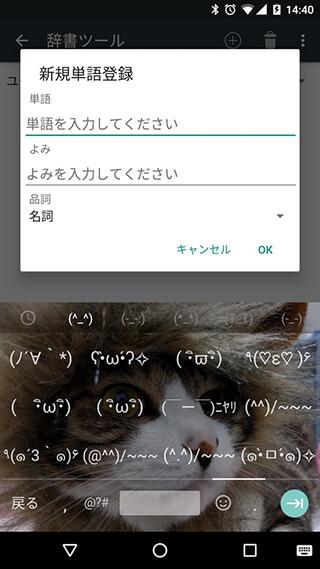 Google Japanese Input скриншот 3