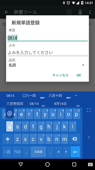 Google Japanese Input скриншот 4