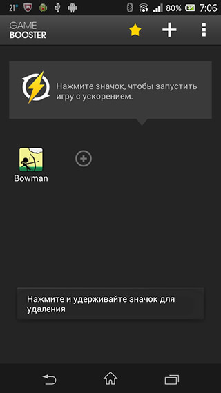 Game Booster and Launcher скриншот 3