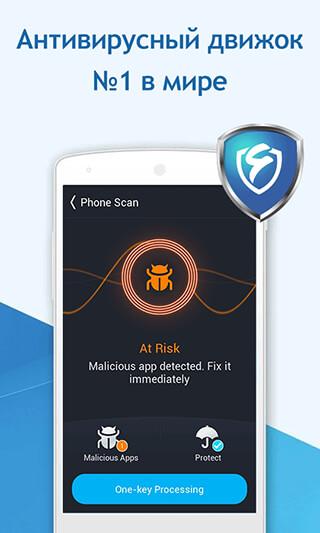 CY Security Antivirus Cleaner скриншот 2