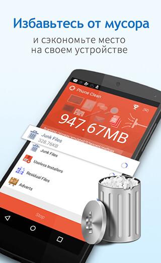 Phone Clean Best Speed Booster скриншот 1