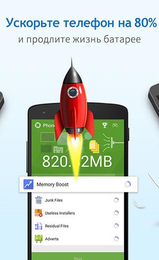 Phone Clean Best Speed Booster скриншот 2