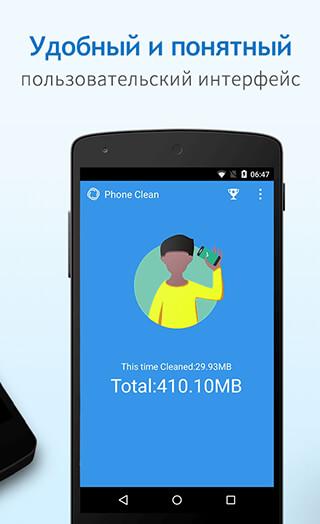 Phone Clean Best Speed Booster скриншот 4