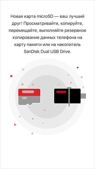 SanDisk Memory Zone скриншот 1