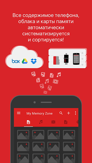 SanDisk Memory Zone скриншот 3