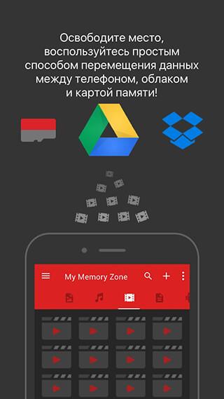 SanDisk Memory Zone скриншот 4