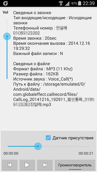 Automatic Call Recorder скриншот 3