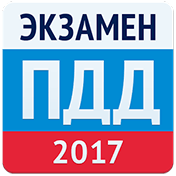 Экзамен ПДД 2017: Билеты ГИБДД иконка
