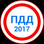 Билеты ПДД 2017 + Экзамен иконка