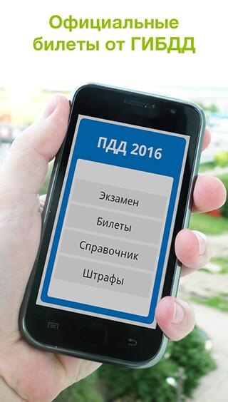 Билеты ПДД 2017 + Экзамен скриншот 1