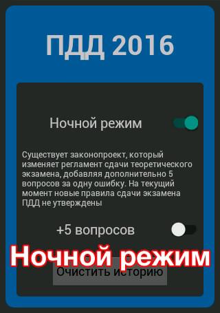 Билеты ПДД 2017 + Экзамен скриншот 3