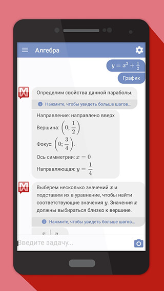Mathway: Math Problem Solver скриншот 2