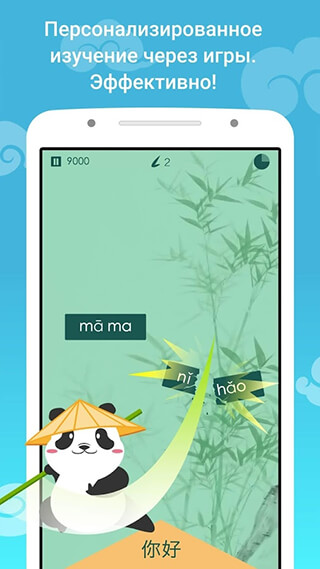 Learn Chinese: HelloChinese скриншот 2
