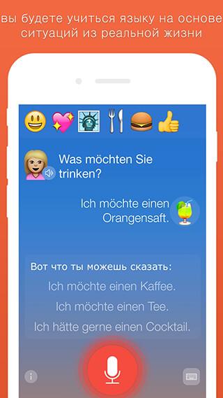 Learn German, Speak German скриншот 2