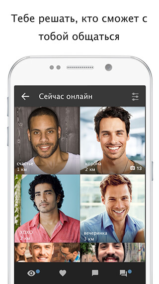 LOVELY: Your Dating App скриншот 2