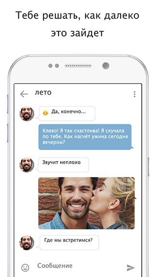 LOVELY: Your Dating App скриншот 3