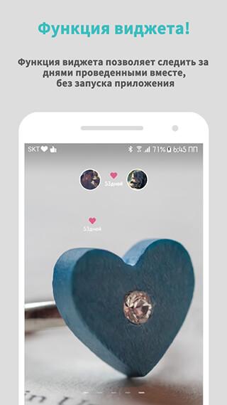 Couple Widget: Love Days Countdown скриншот 1