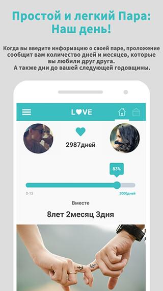 Couple Widget: Love Days Countdown скриншот 2