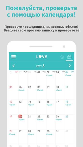 Couple Widget: Love Days Countdown скриншот 3