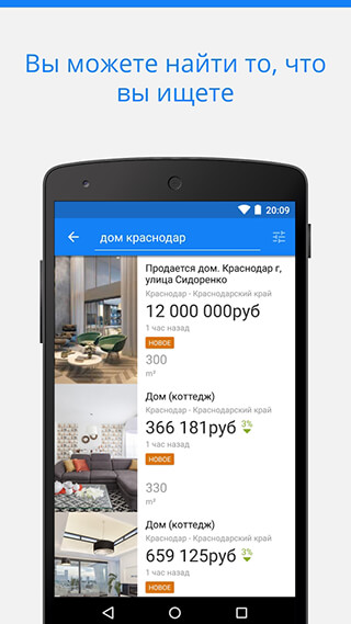 Real Estate Sale and Rent Trovit скриншот 4