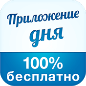 App of the Day: 100% Free иконка