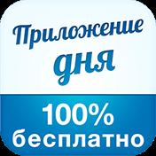 App of the Day: 100% Free иконка