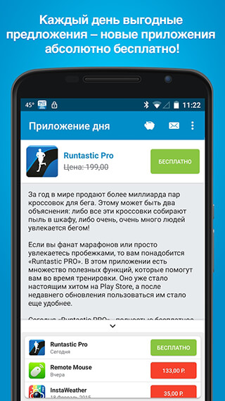 App of the Day: 100% Free скриншот 1