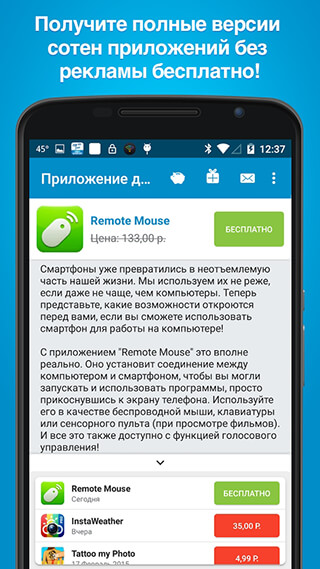 App of the Day: 100% Free скриншот 2