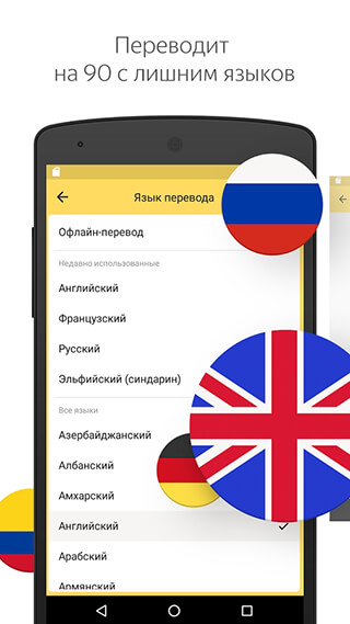 Yandex.Translate: Offline Translator and Dictionary скриншот 1