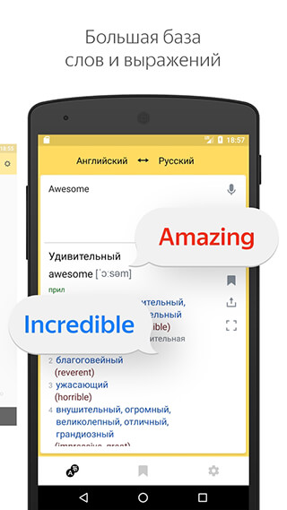 Yandex.Translate: Offline Translator and Dictionary скриншот 3