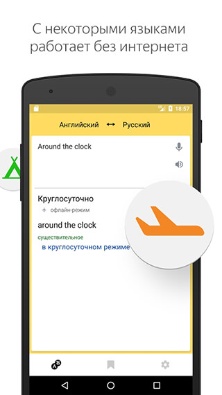 Yandex.Translate: Offline Translator and Dictionary скриншот 4