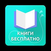 Книги бесплатно без интернета иконка
