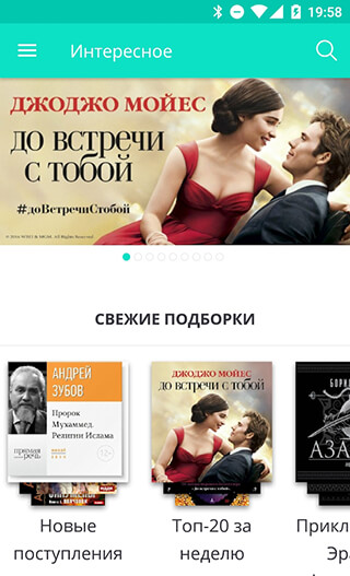 Книги бесплатно без интернета скриншот 1
