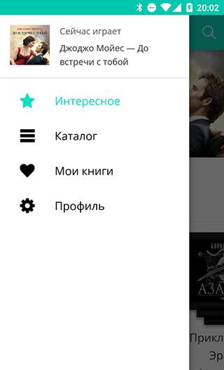 Книги бесплатно без интернета скриншот 3